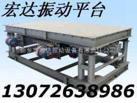 铸造消失模震实台ZP-8-I型振动平台市场价格