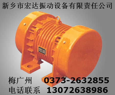 ZG振动电机ZG402电动机ZG432振动电机宏达