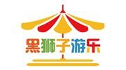 郑州市黑狮子游乐机械有限公司
