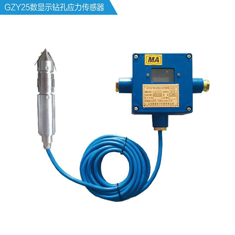 矿用本安钻孔应力传感器厂家供应,煤矿钻孔应力传感器价格