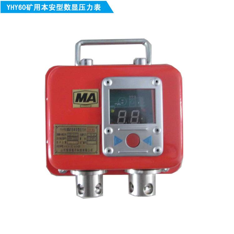 矿用本安型数字压力计价格,煤矿数字压力计厂家供应、图片
