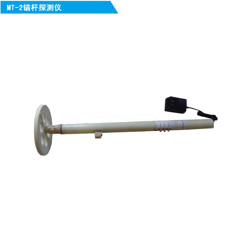 矿用锚杆探测仪厂家供应,煤矿锚杆探测仪价格、图片、矿山专用