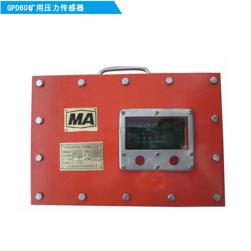 矿用压力传感器厂家供应,煤矿用压力传感器价格、图片