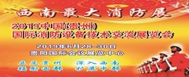 2019 中国(贵州)国际消防设备技术交流展览会