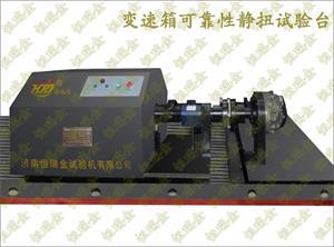 汽车变速箱台架-变速器静扭强度试验机