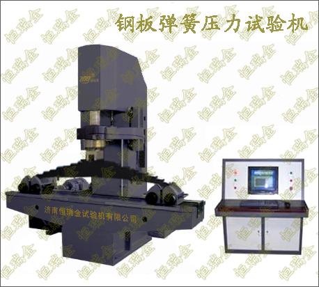 钢板弹簧压力试验机