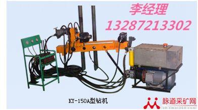 山东KY-150全液压坑道钻机特点地质取芯勘探机