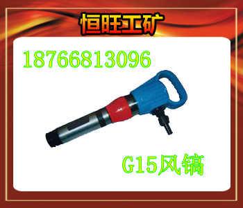 G15风镐技术指标