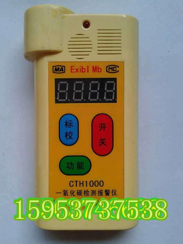 济宁恒旺CTH1000一氧化碳检测仪器