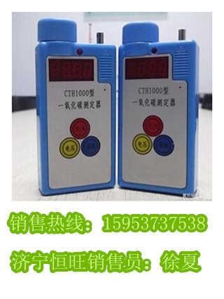 济宁恒旺CTH1000型一氧化碳测定器