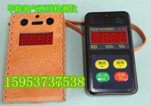 济宁恒旺CJYB4/25甲烷氧气两用检测报警仪