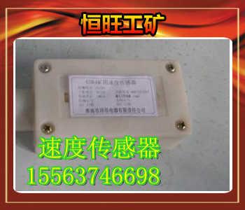 全新GSC4矿用速度传感器山东济宁恒旺制造