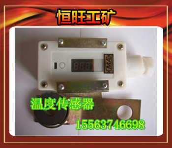 全新GWD150矿用温度传感器山东济宁恒旺制造