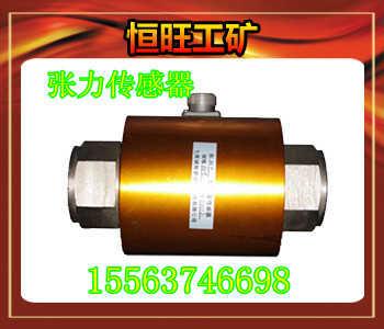 全新矿用张力传感器GAD10(0~10T)山东济宁恒旺制造