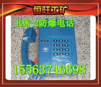 全新HAK-2本质安全型防爆电话机山东济宁恒旺制造