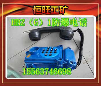 全新HBZ(G)K-1型矿用本安型防爆电话机山东济宁恒旺制造