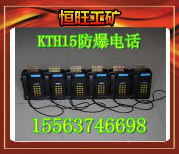 全新KTH15本安型自动电话机山东济宁恒旺制造
