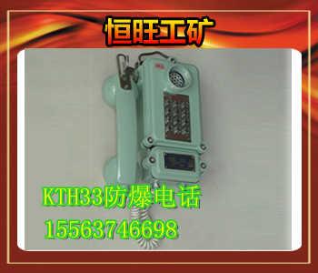 全新KTH-33矿用电话机恒旺就是好山东济宁恒旺制造