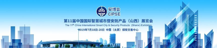 2019年中国国际社会公共安全产品展览会---安防行业品牌盛会