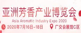2020亚洲芳香产业博览会 /芳香芳疗展/天然香精香料展/精油香薰展