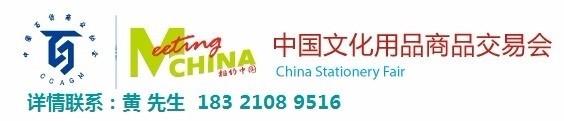 2019年上海国际文化用品商品展览会
