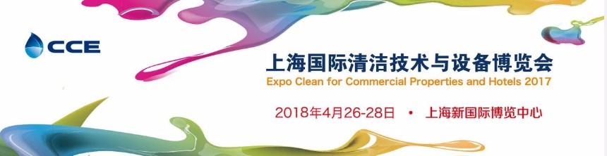2019年中国国际清洁设备展览会