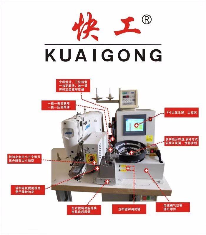 快工自动钉扣机厂家直销自动送扣装置扣子专用机工业钉扣机