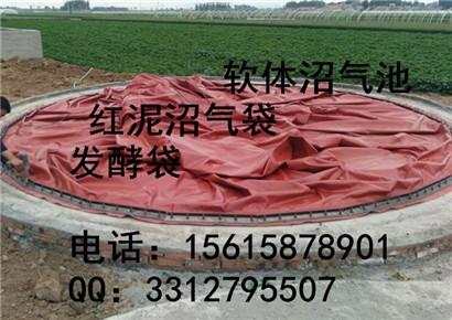 红泥沼气袋
