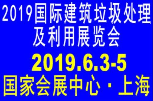 2019上海建筑垃圾处理展览会