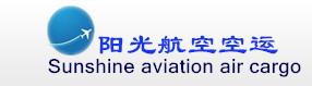 河南阳光航空空运代理