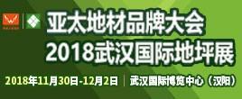 2018武汉国际地坪展