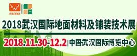 2018武汉国际地面材料及铺装技术展