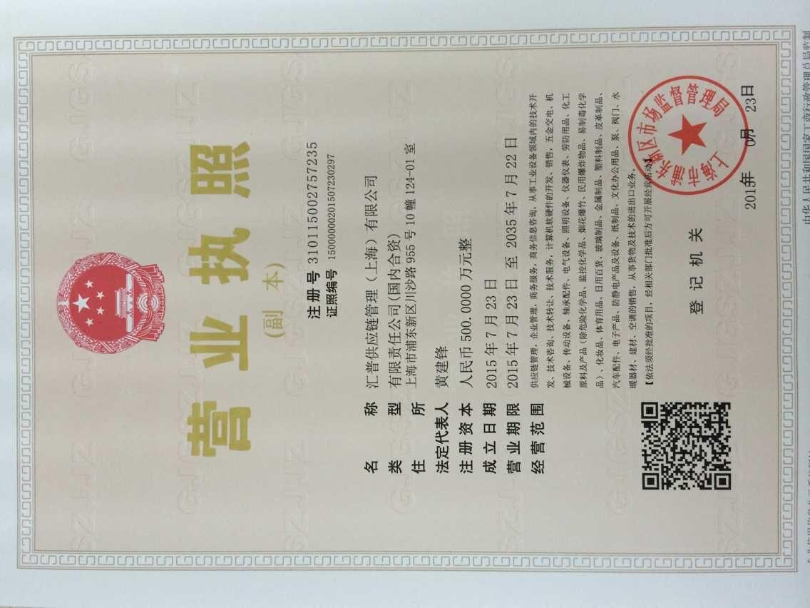 汇普供应链管理(上海
