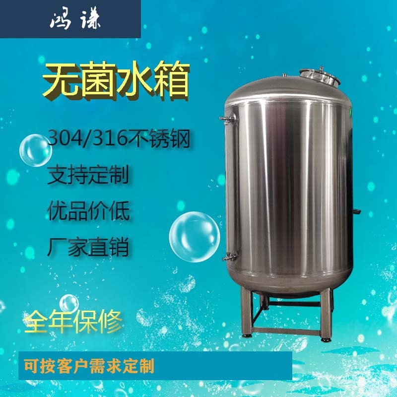 邢台工业医用水处理304无菌水箱 不锈钢无菌水箱 无菌储水罐 可定制