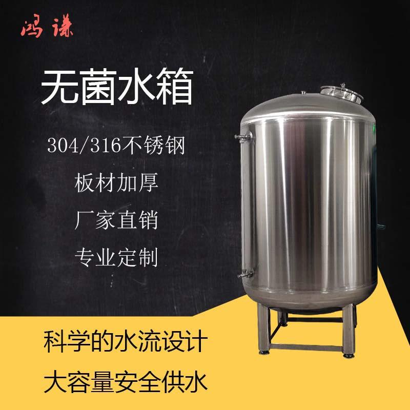 武安不锈钢立式无菌水箱 食品级保温无菌水箱 厂家直供 支持定制