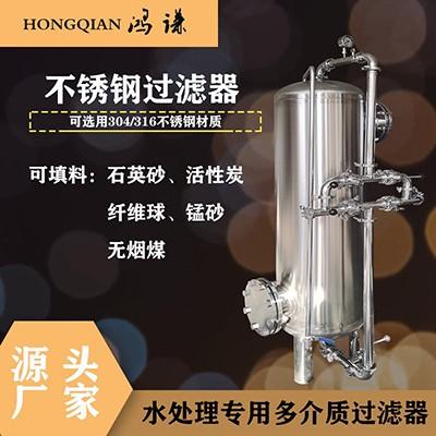 厂家直供安国工业水处理反渗透过滤器 活性炭过滤器 支持定制