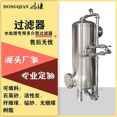 沧州工业水处理净化不锈钢过滤器 多介质过滤器 支持定制