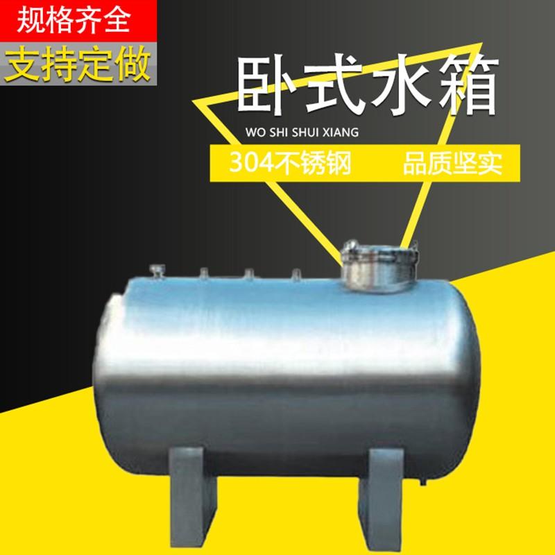 厂家直供唐山工业医用水处理食品级卧式无菌水箱 支持定制