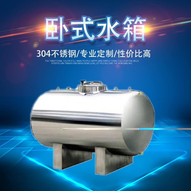 厂家直供遵化工业水处理304卧式无菌水箱 卫生级卧式无菌水箱