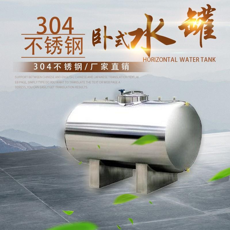 迁安工业医用水处理卫生级卧式无菌水箱 卧式储液罐 可定制