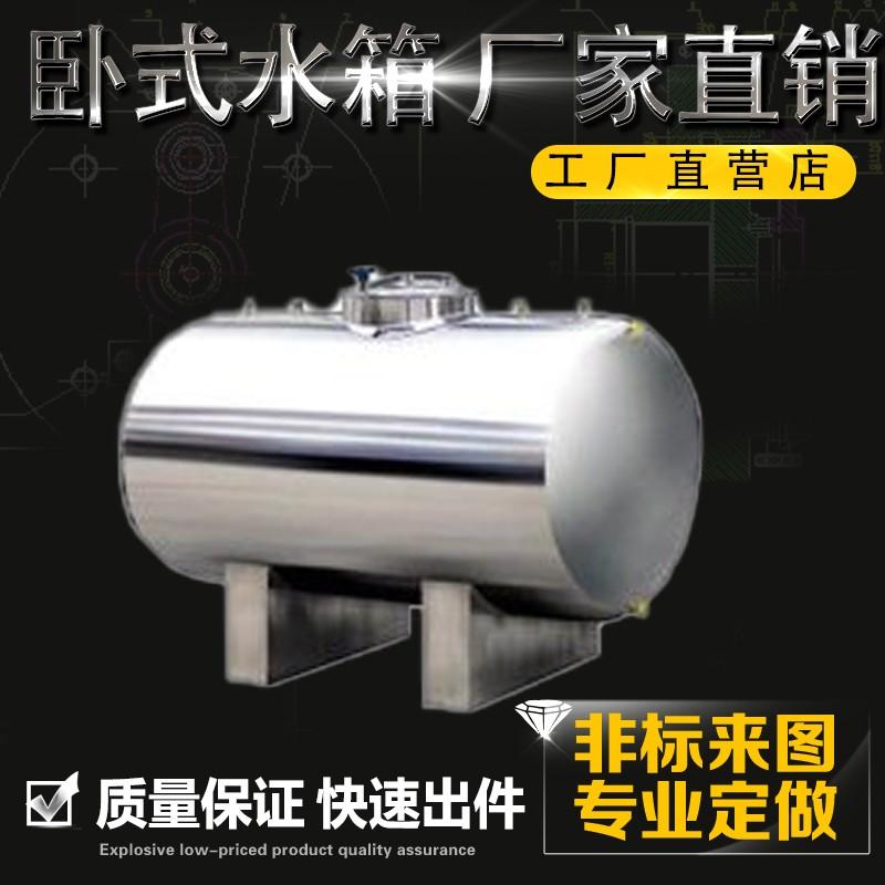 保定工业医用水处理食品级卧式无菌水箱 卫生级卧式无菌水箱