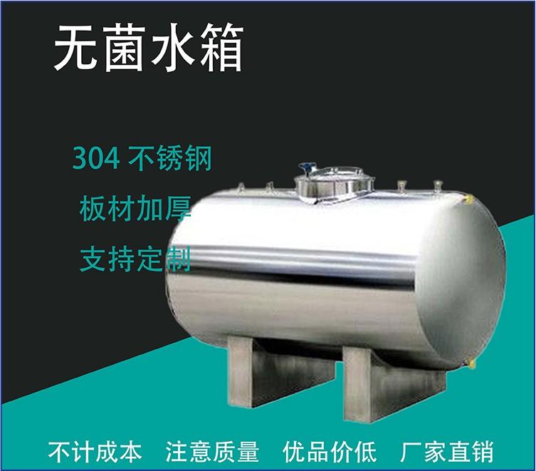 沙河工业水处理食品级卧式无菌水箱 304卧式无菌水箱