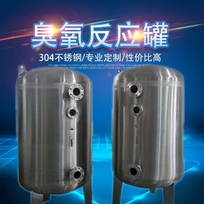 厂家直供三河游泳池臭氧反应罐 不锈钢臭氧反应罐 支持定制