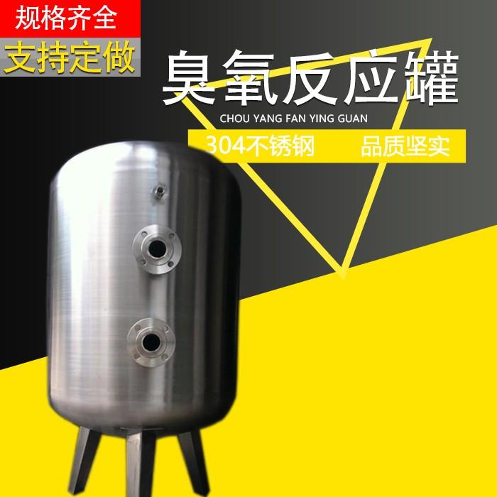 厂家直供霸州游泳池臭氧吸附罐 不锈钢臭氧吸附罐 支持定制