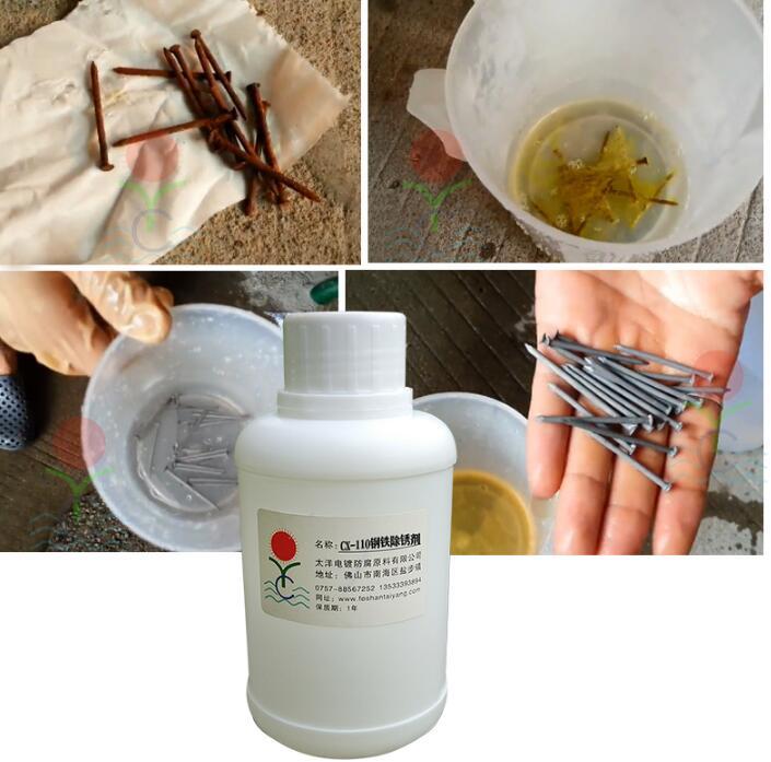 供应钢铁除锈剂
