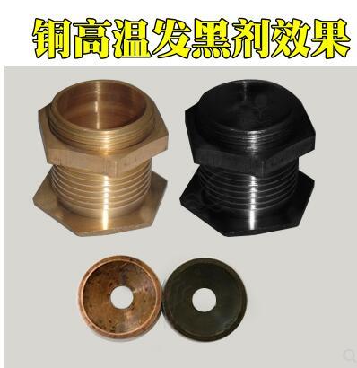 供应铜高温发黑剂