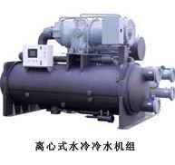 水冷离心式冷水机组-离心式中央空调设备