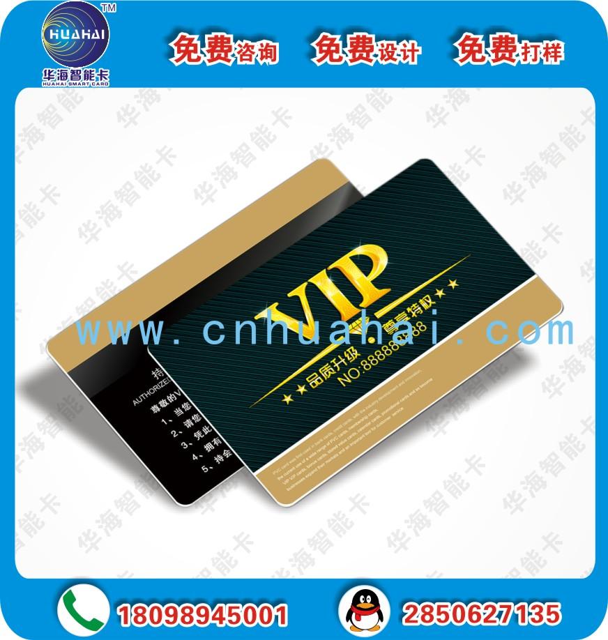 IC会员卡制作IC会员卡厂家供应