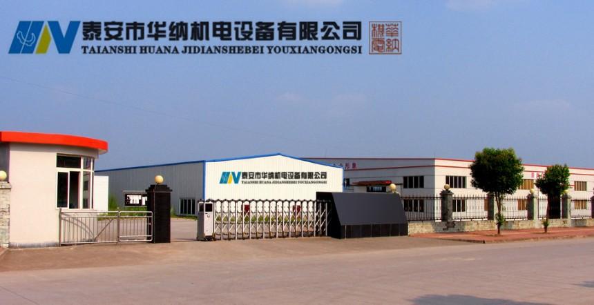 泰安市华纳机电矿业设备有限公司