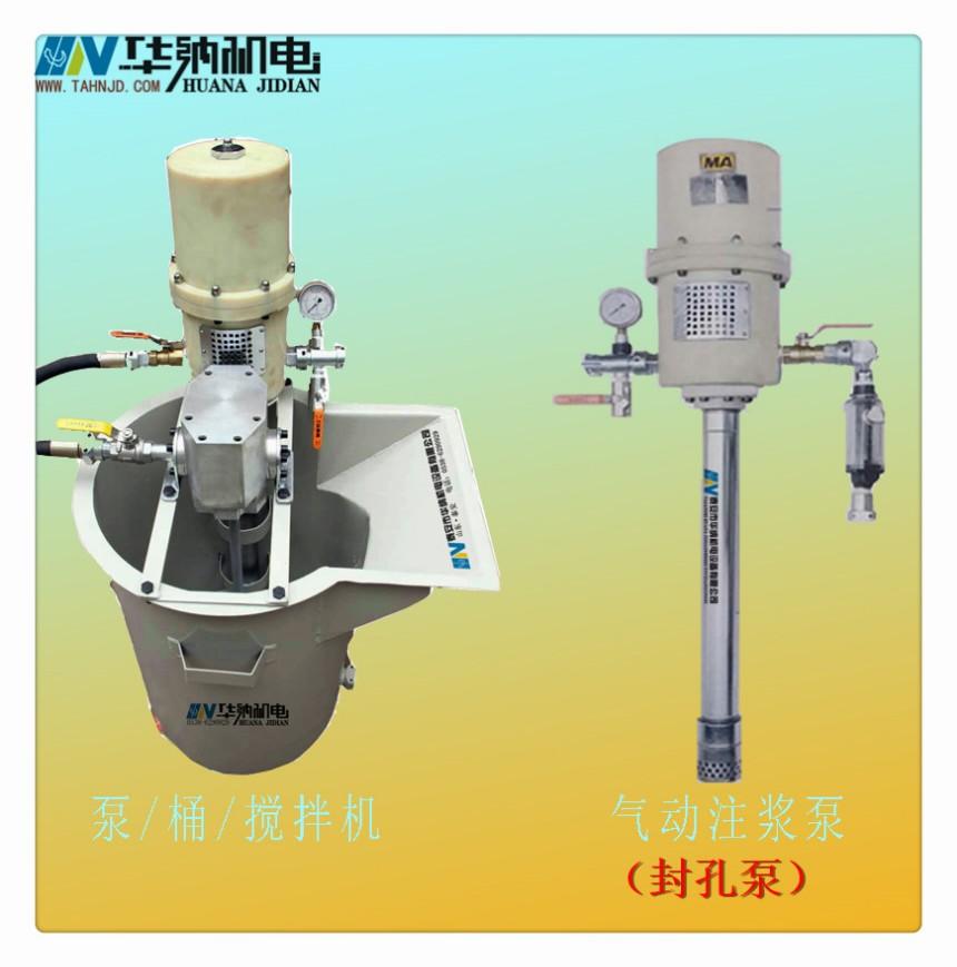煤矿机械气动注浆泵